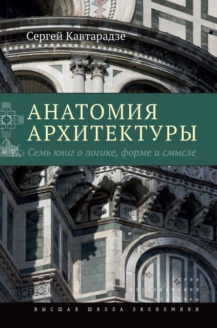 Анатомия архитектуры. Семь книг о логике, форме и смысле. 2-е изд.