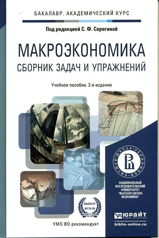 Глава 7. Макроэкономическое равновесие на товарном и денежном рынках. Модель IS - LM