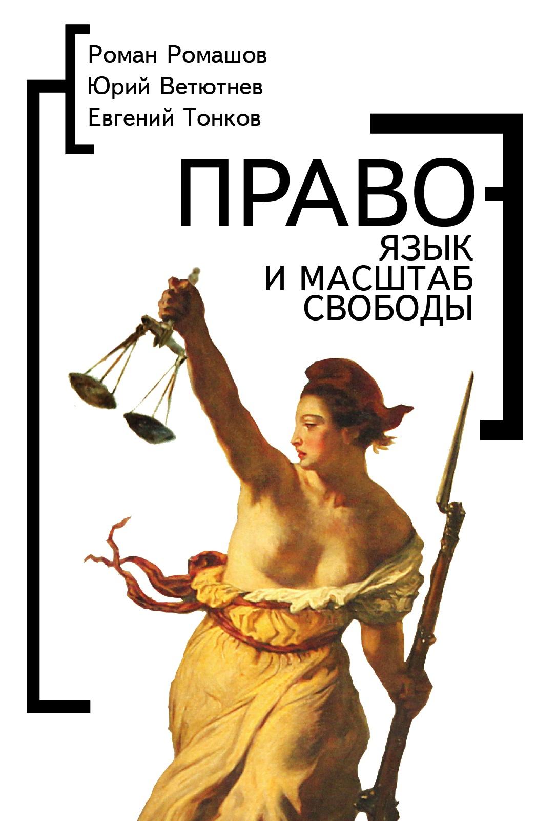 Право - язык и масштаб свободы