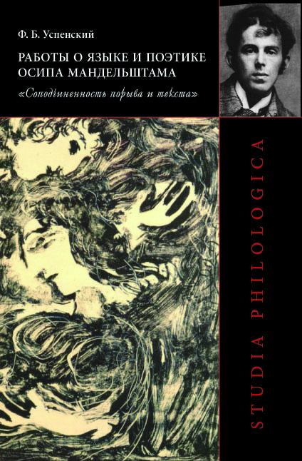 """Работы о языке Осипа Мандельштама: """"Соподчиненность порыва и текста"""""""