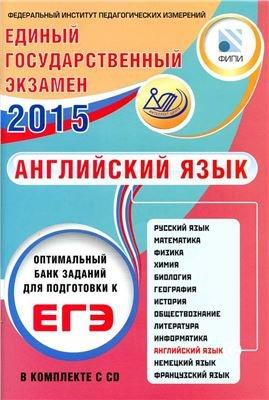 Английский язык. ЕГЭ 2015 (в комплекте с CD). 6 вариантов