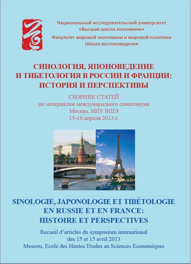 Синология, японоведение и тибетология в России и Франции: история и перспективы