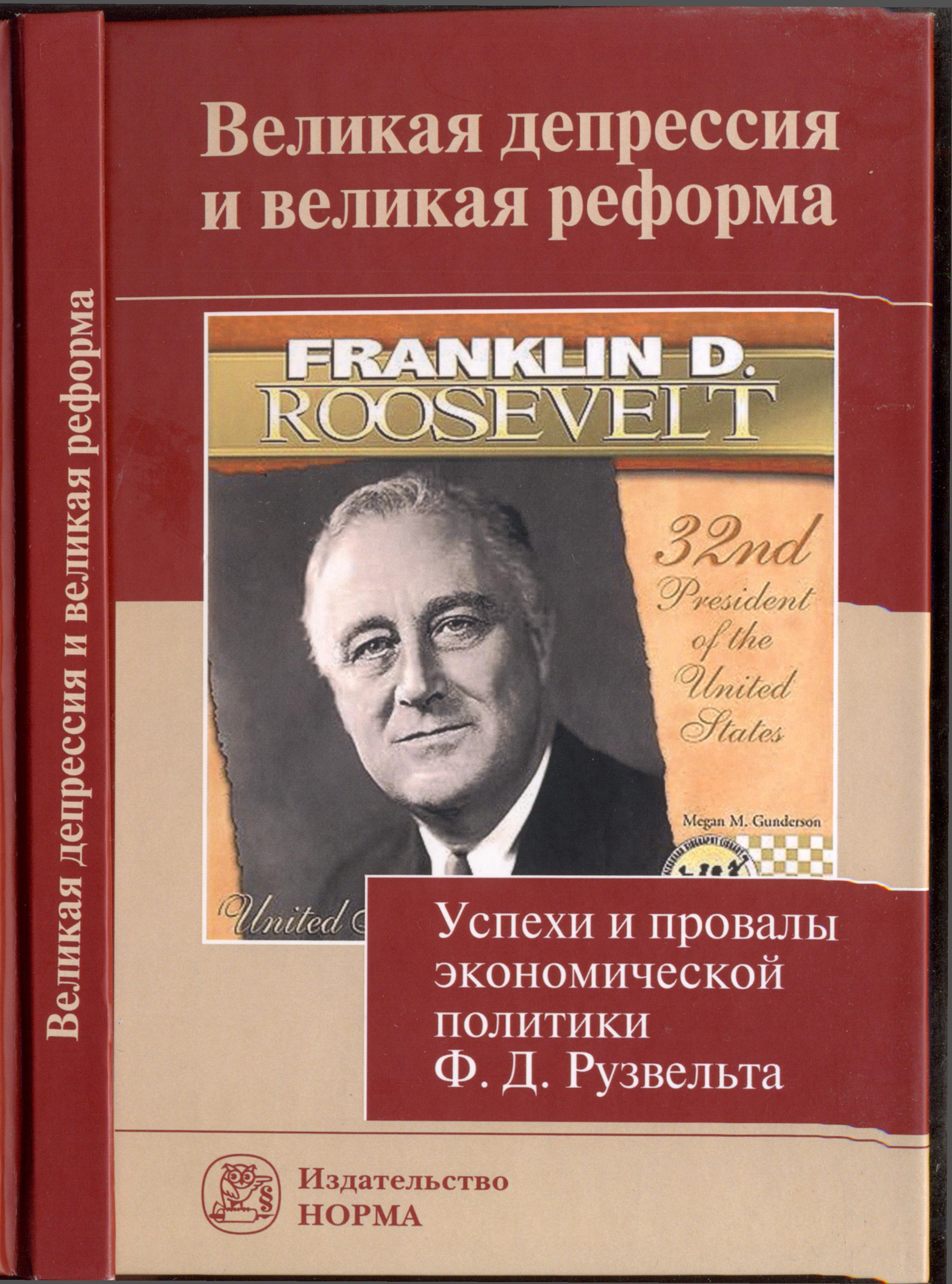 Великая депрессия и великая реформа (Успехи и провалы экономической политики Ф.Д. Рузвельта)