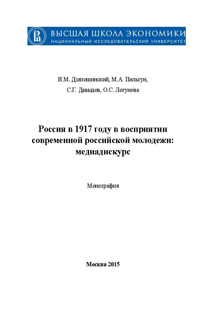 Россия в 1917 году в восприятии современной российской молодежи: медиадискурс