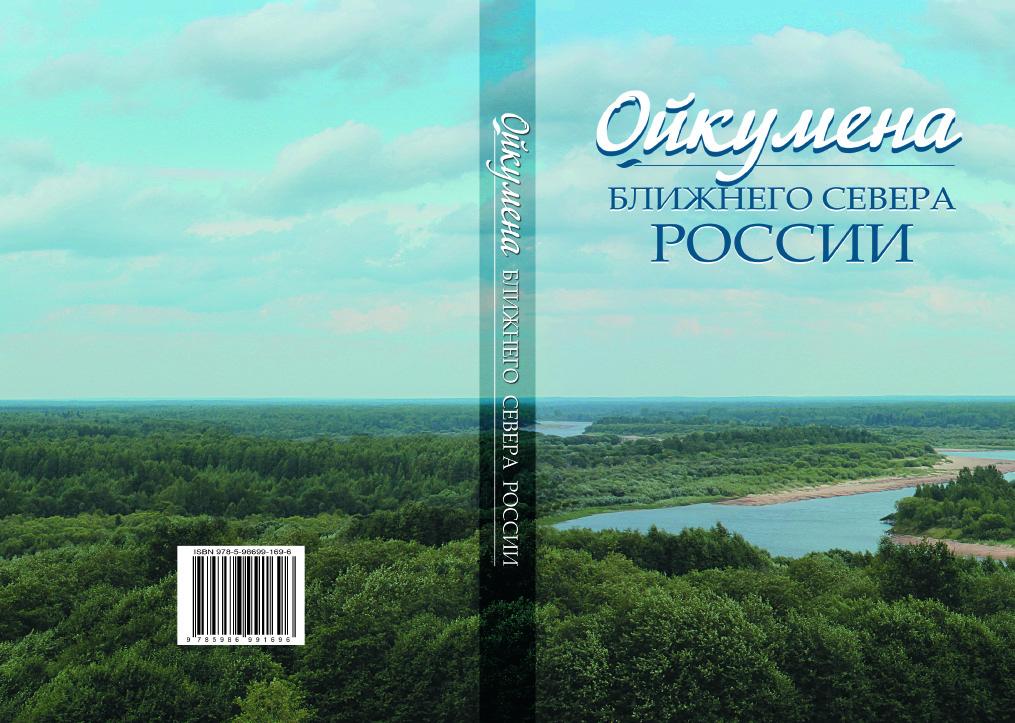 Ойкумена Ближнего Севера России