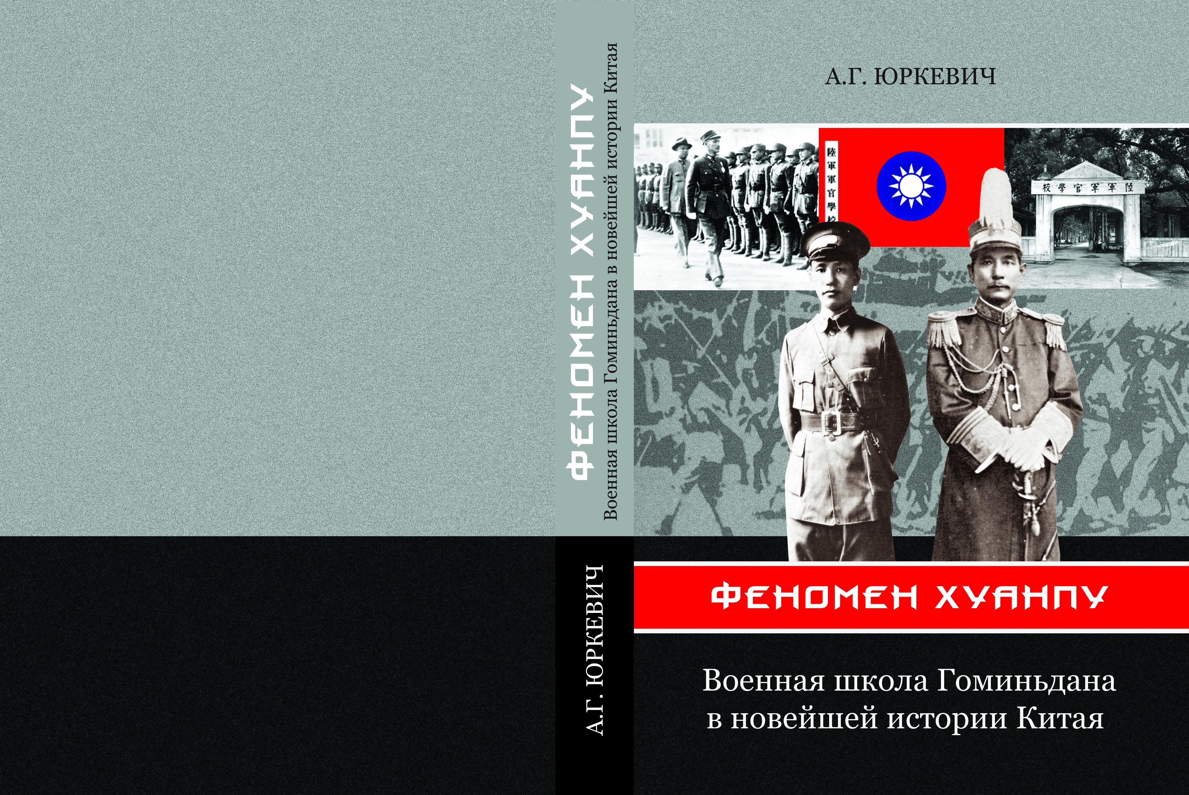 Феномен Хуанпу: военная школа Гоминьдана в новейшей истории Китая