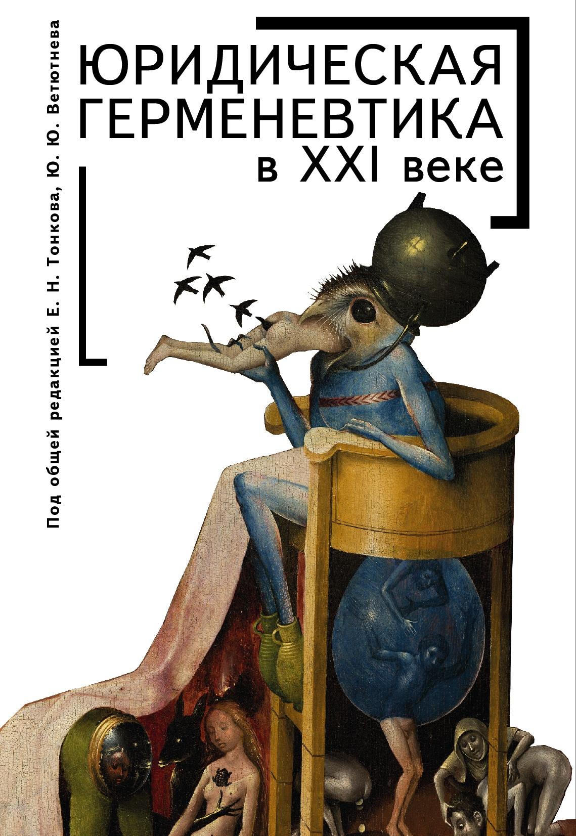 Учение Ойгена Эрлиха о правовых текстах как об объекте толкования