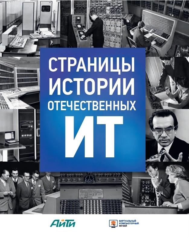 Страницы истории отечественных ИТ