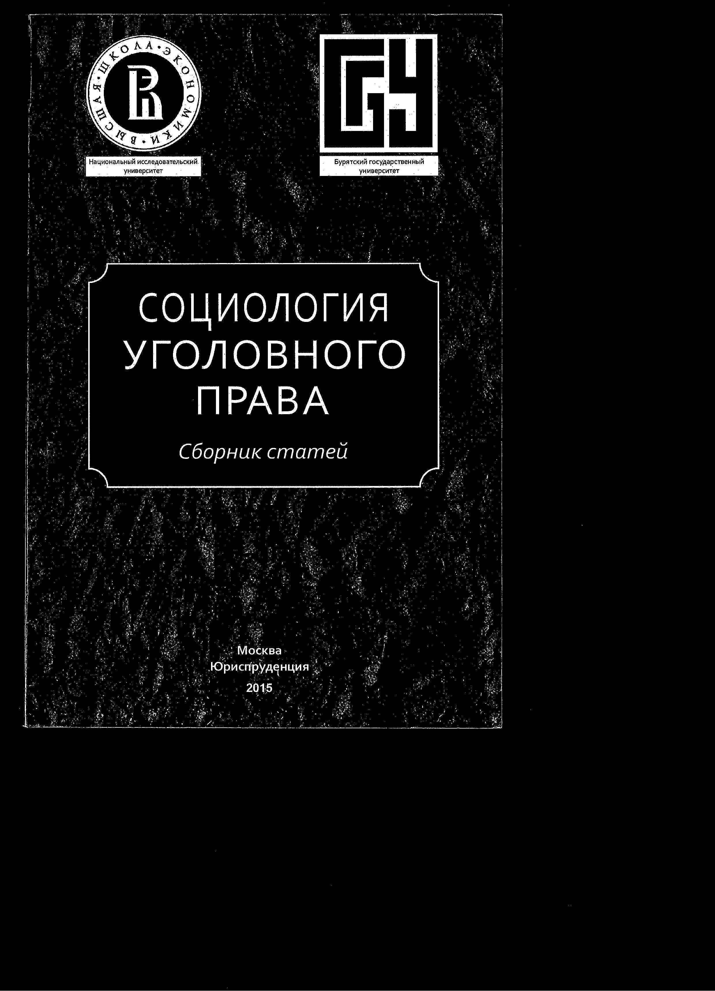 Вопросы выявления, создания, использования и распространения компьютерных программ (информации), заведомо предназначенных для нейтрализации средств защиты интеллектуальной собственности, выраженной в цифровой форме: анализ судебной практики