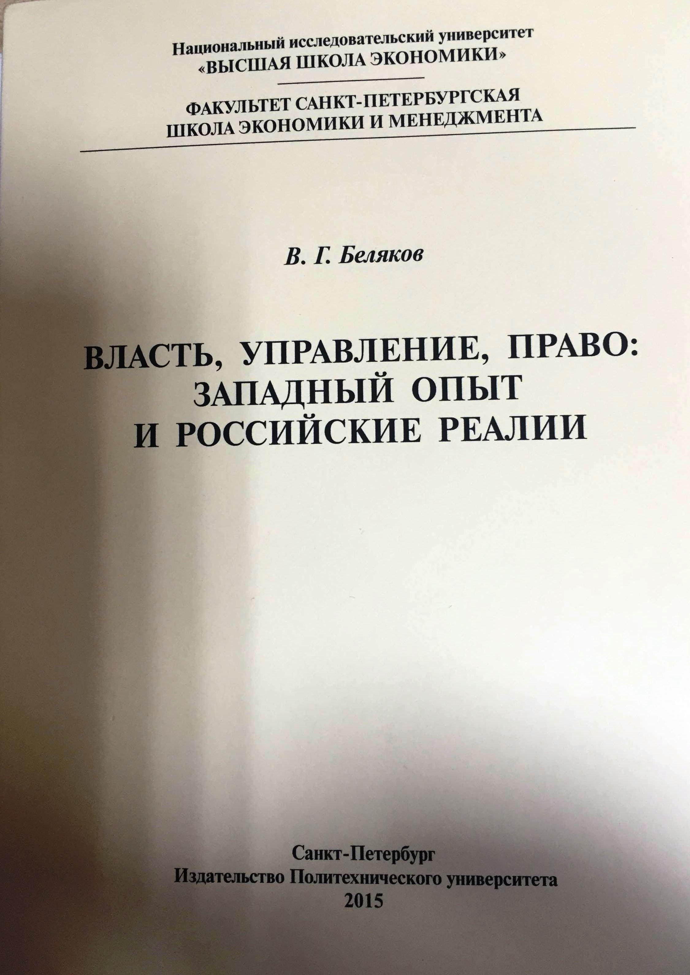 Власть, управление, право: западный опыт и российские реалии