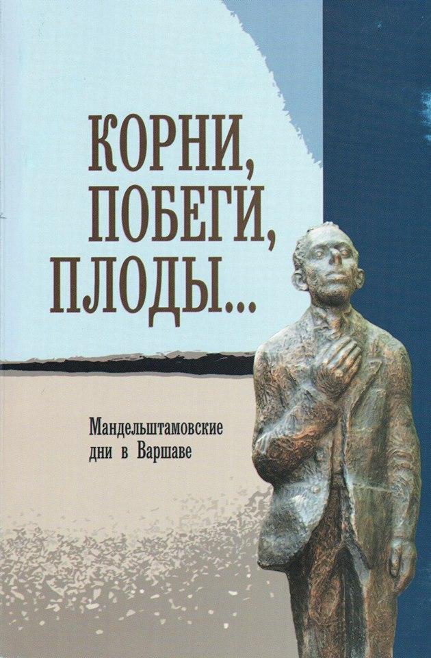 К истории «нелепой поездки» Осипа Мандельштама в Варшаву в декабре 1914 года. Обзор версий и предположений