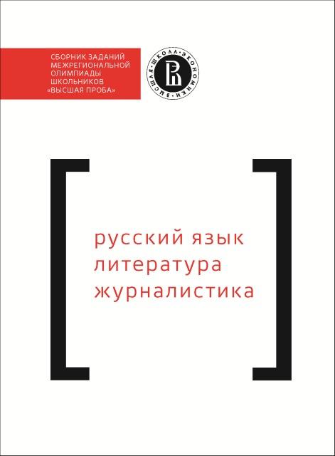 Раздел 1. Русский язык