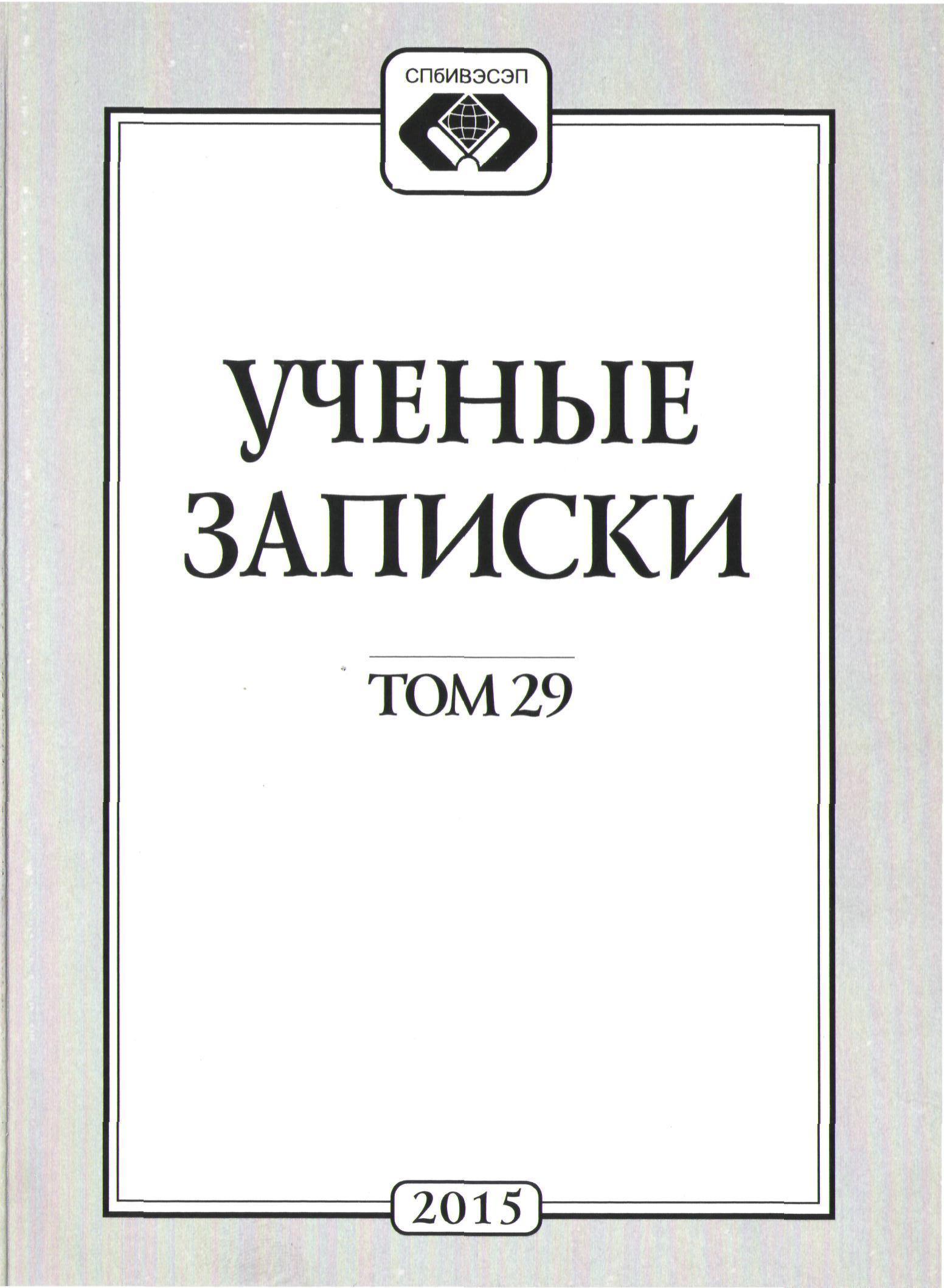 Ученые записки СПб ИВЭСЭП