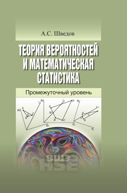 Теория вероятностей и математическая статистика: промежуточный уровень