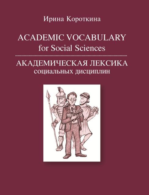 Academic Vocabulary for Social Sciences. Академическая лексика социальных дисциплин