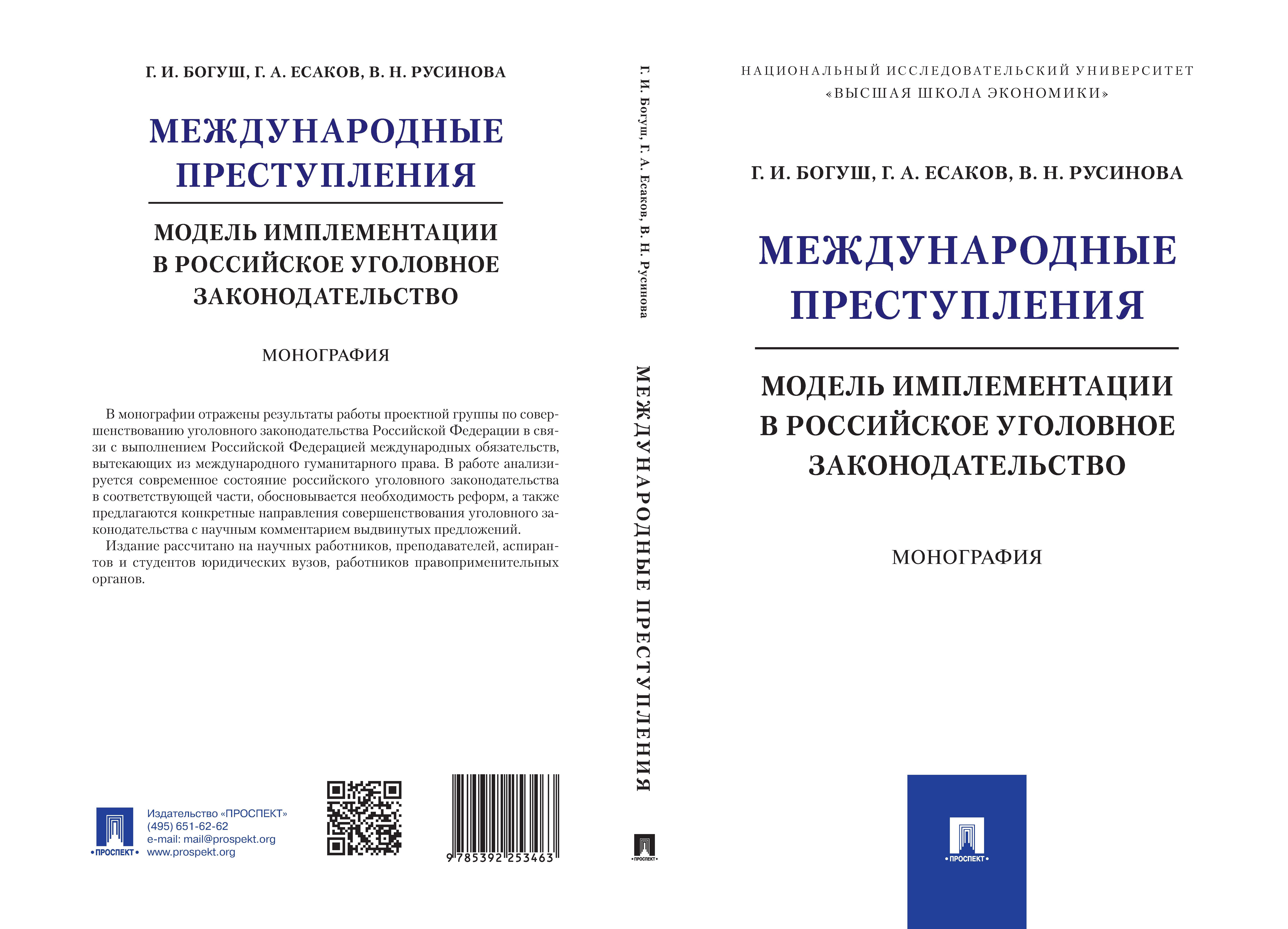 Международные преступления: модель имплементации в российское уголовное законодательство