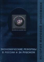 Экономические реформы в России и за рубежом (История мировой экономики, вып. 3): Сборник статей