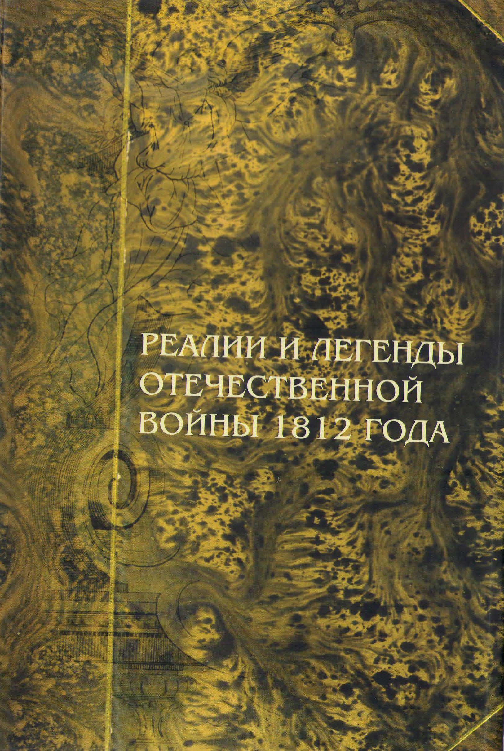 Реалии и легенды Отечественной войны 1812 года: Сборник научных статей