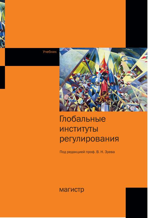 Глобальные институты регулирования: учебник