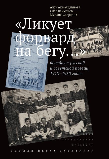 «Ликует форвард на бегу…» Футбол в русской и советской поэзии 1910–1950 годов