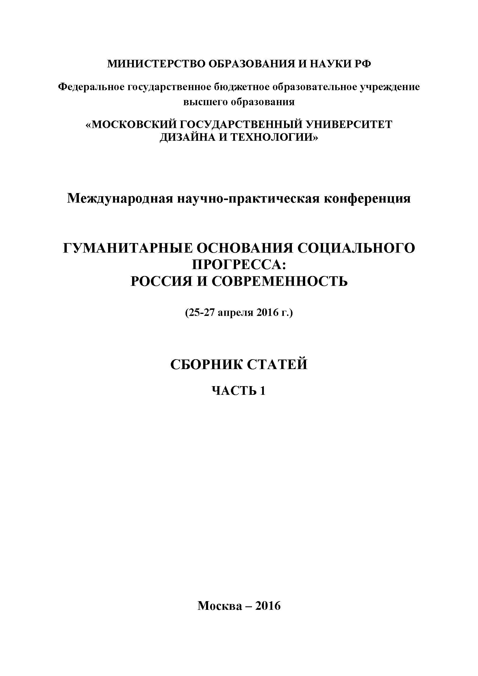 Методологические аспекты взаимодействия психологии и философии в российском человекознании