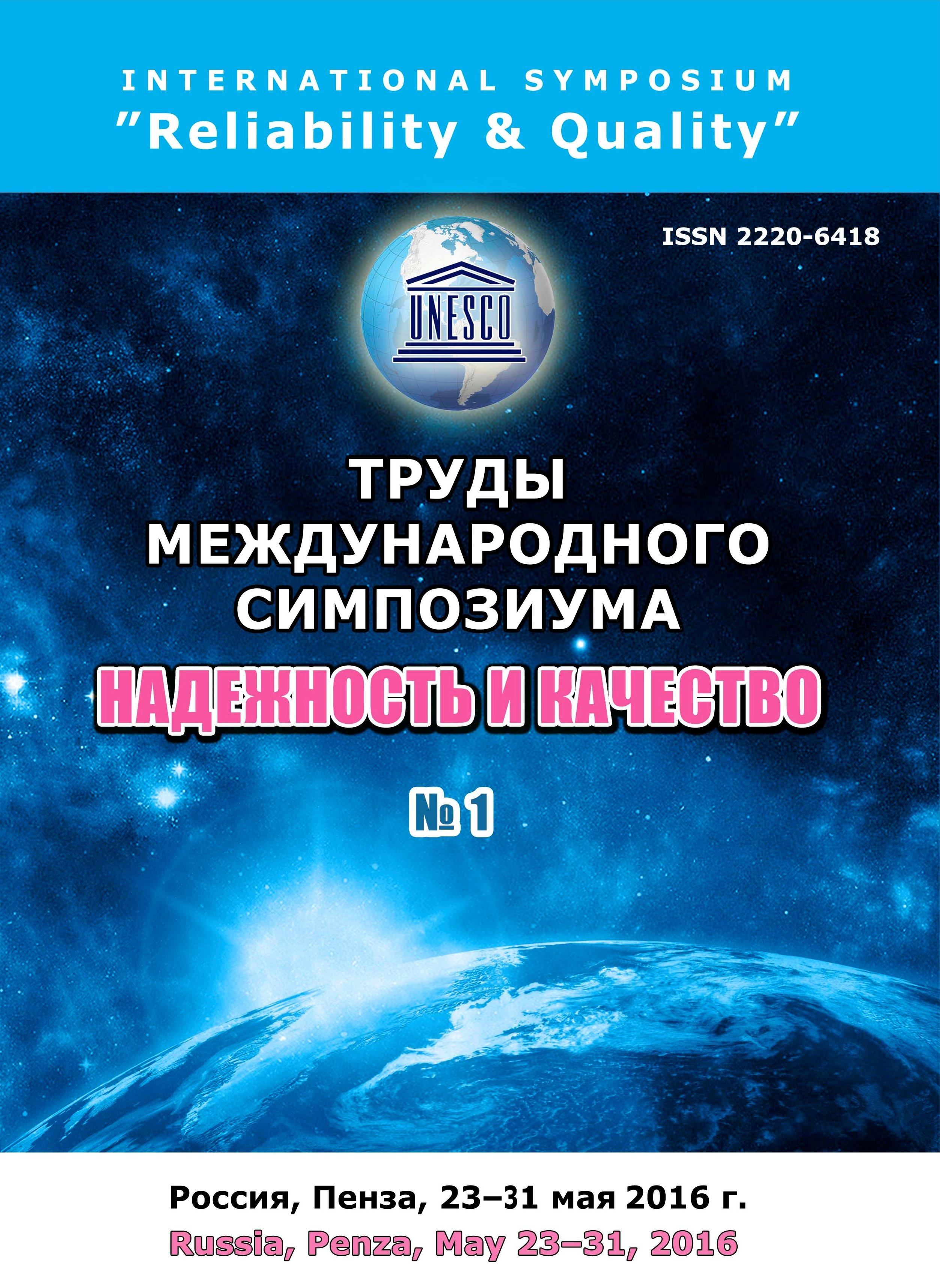 Труды Международного симпозиума «НАДЕЖНОСТЬ И КАЧЕСТВО»: в 2 т.