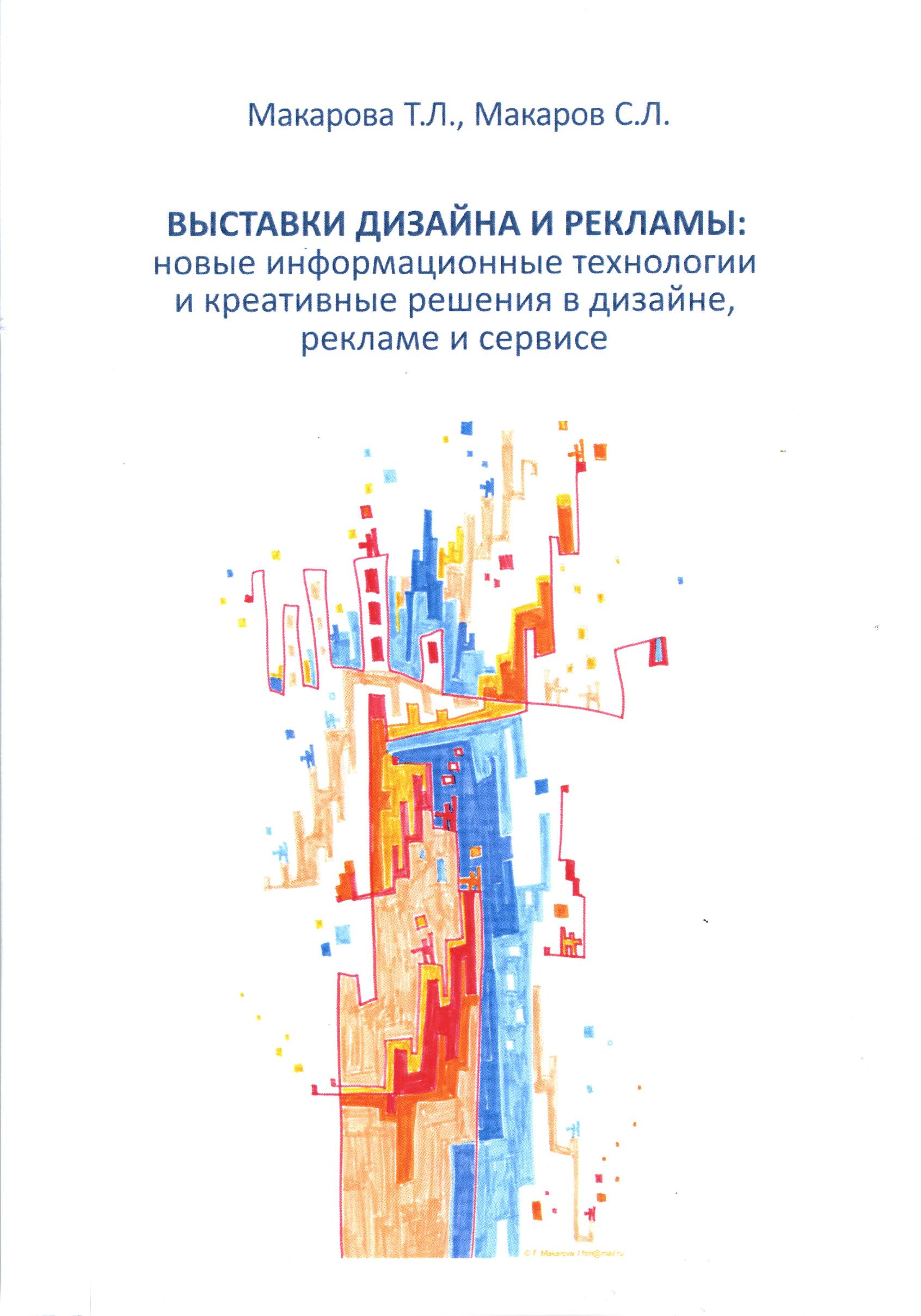 Выставки дизайна и рекламы: новые информационные технологии и креативные решения в дизайне, рекламе и сервисе