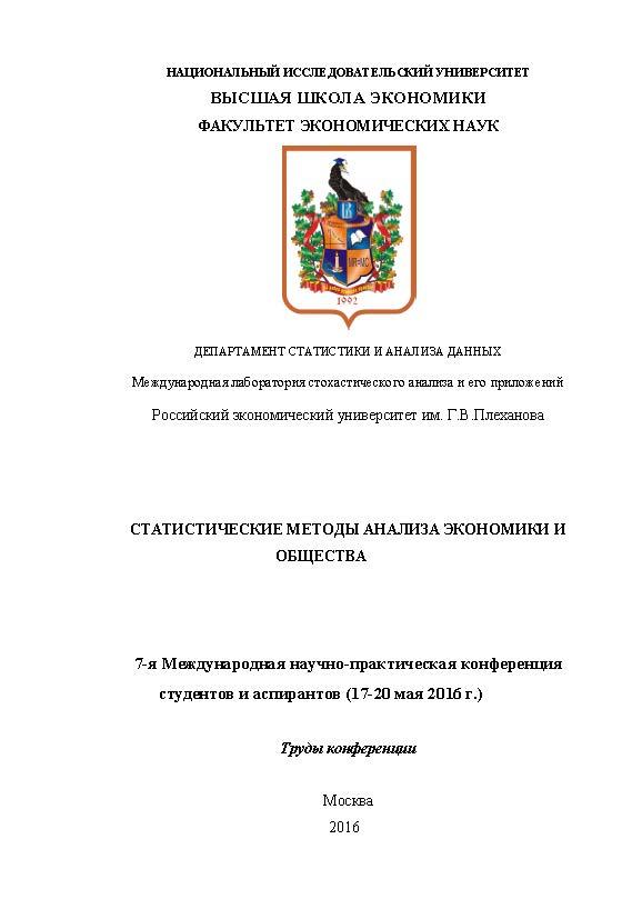 Труды 7-й Международной научно-практической конференции студентов и аспирантов «Статистические методы анализа экономики и общества» (17-20 мая 2016 г.)
