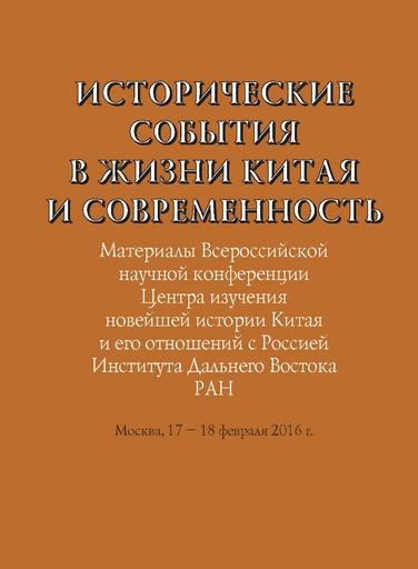 Оценки монгольского движения за независимость начала ХХ века в трудах современных китайских исследователей