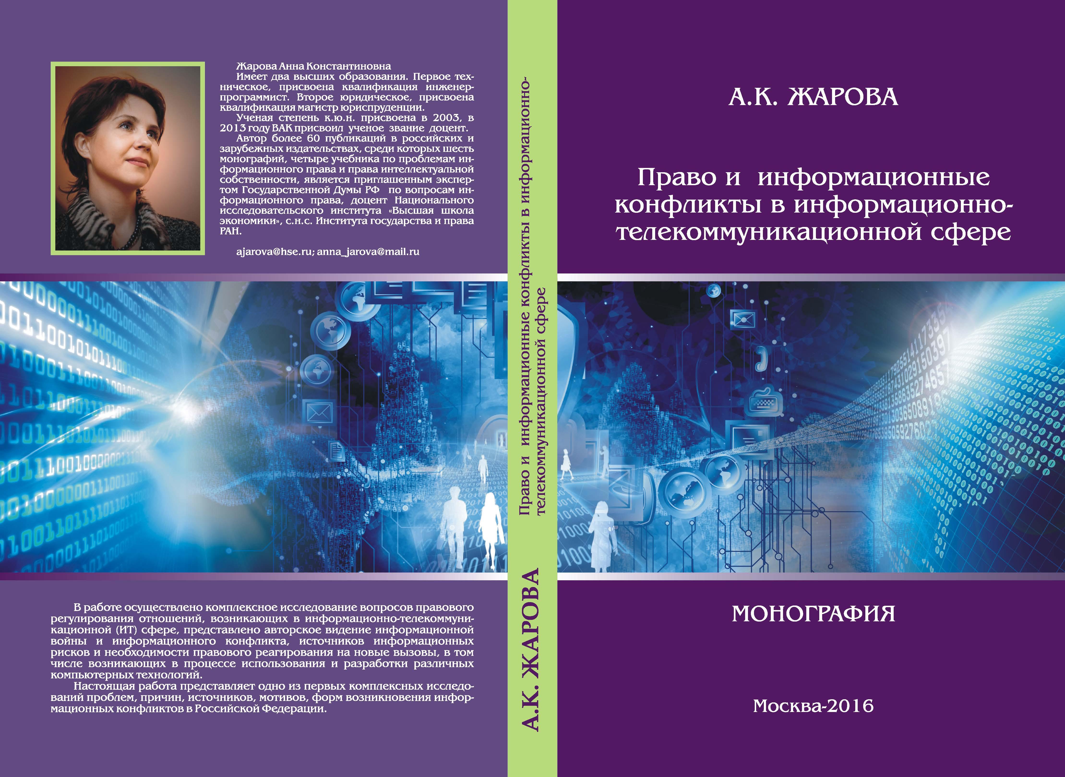 Право и информационные конфликты в информационно-телекоммуникационной сфере