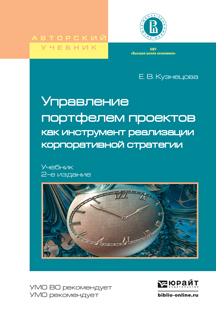 Управление портфелем проектов как инструмент реализации корпоративной стратегии