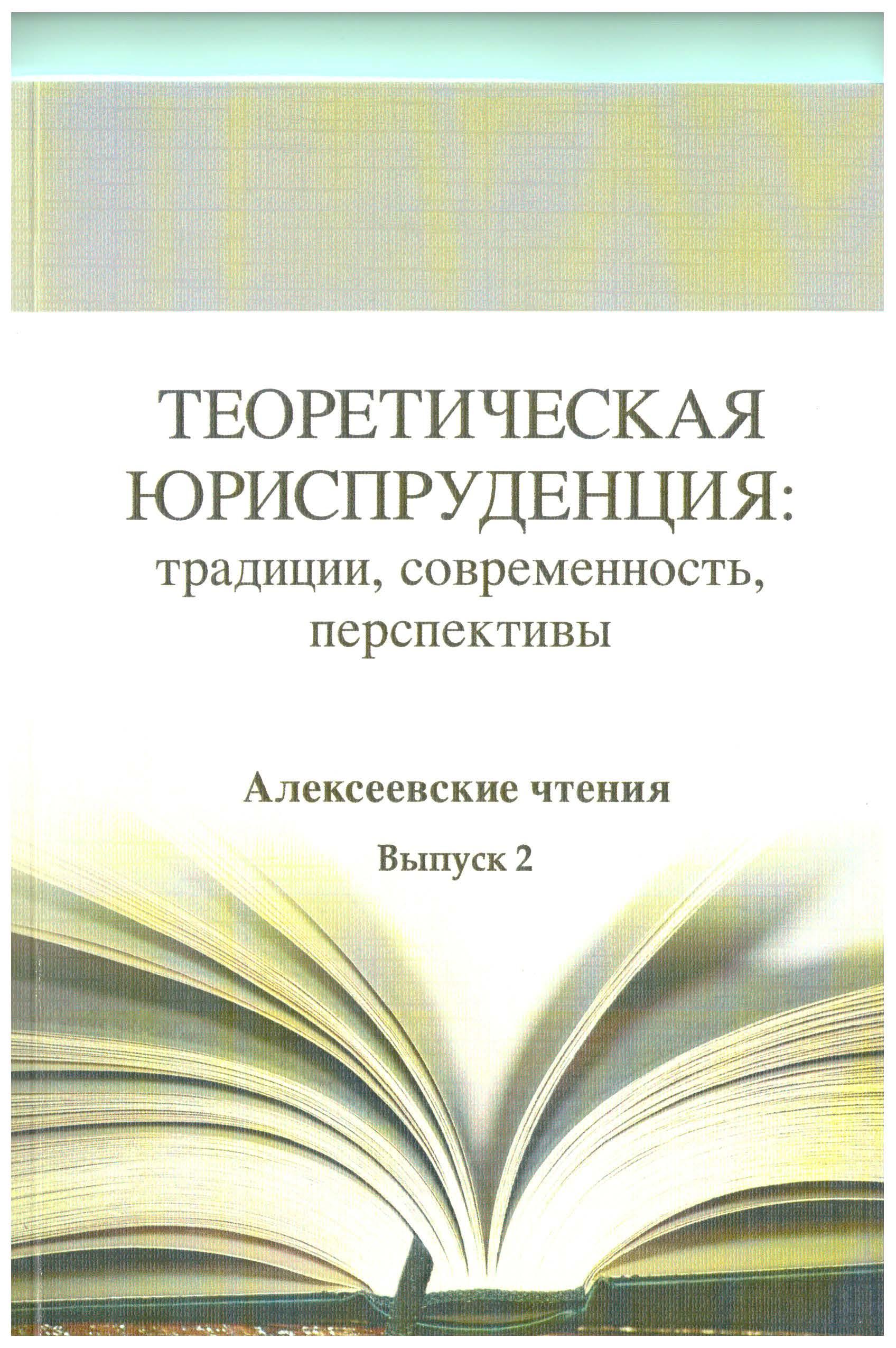 Теоретическая юриспруденция: традиции, современность, перспективы. Алексеевские чтения