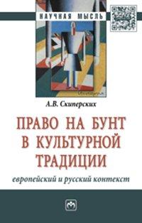 Право на бунт в культурной традиции: европейский и русский контекст