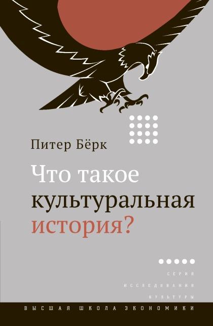 Что такое культуральная история? 2-е изд.
