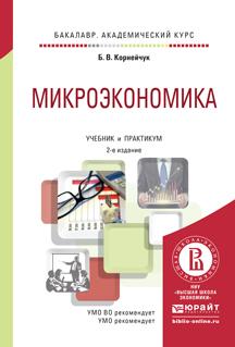 Микроэкономика: учебник и практикум для академического бакалавриата