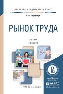 Рынок труда: учебник для академического бакалавриата