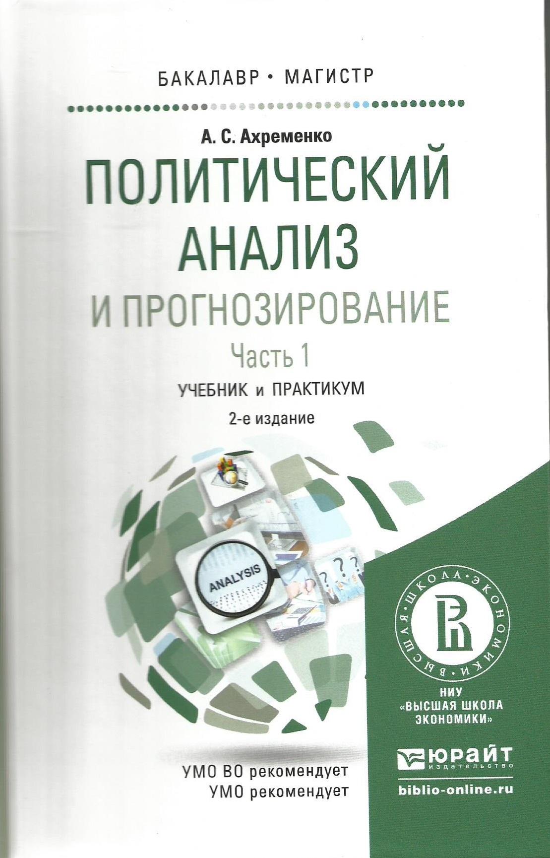 Политический анализ и прогнозирование. В 2 ч. Учебник и практикум для бакалавриата и магистратуры. Часть 1