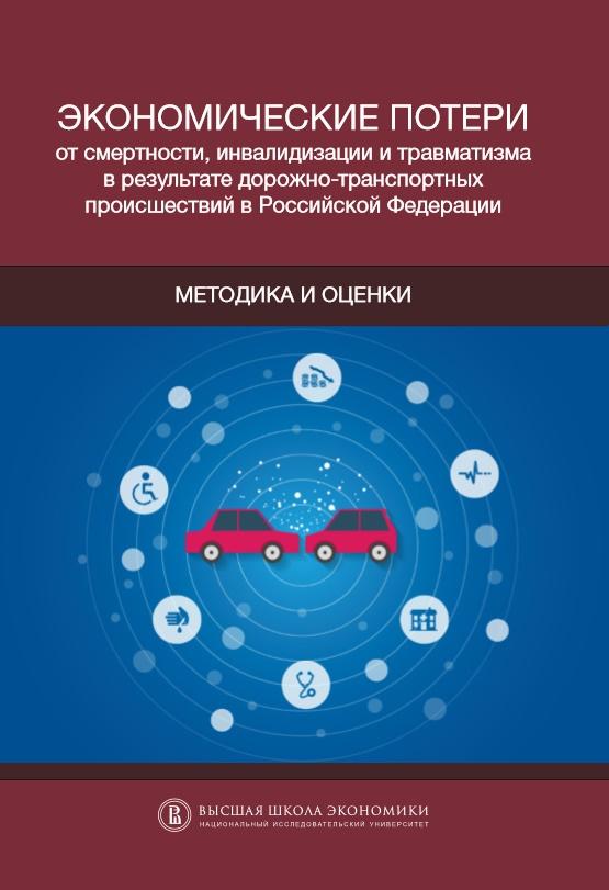 Экономические потери от смертности, инвалидизации и травматизма в результате дорожно-транспортных происшествий в Российской Федерации: методика и оценки