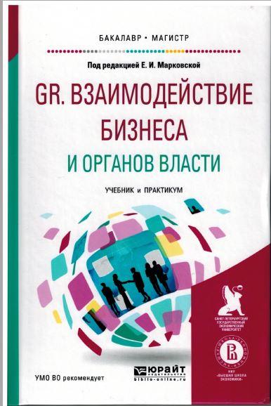 Приложение 1. Учебно-методический комплекс по дисциплине «Взаимодействие государства и бизнеса»
