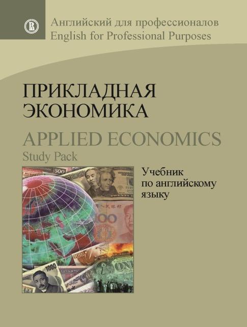 Прикладная экономика. Учебник по английскому языку