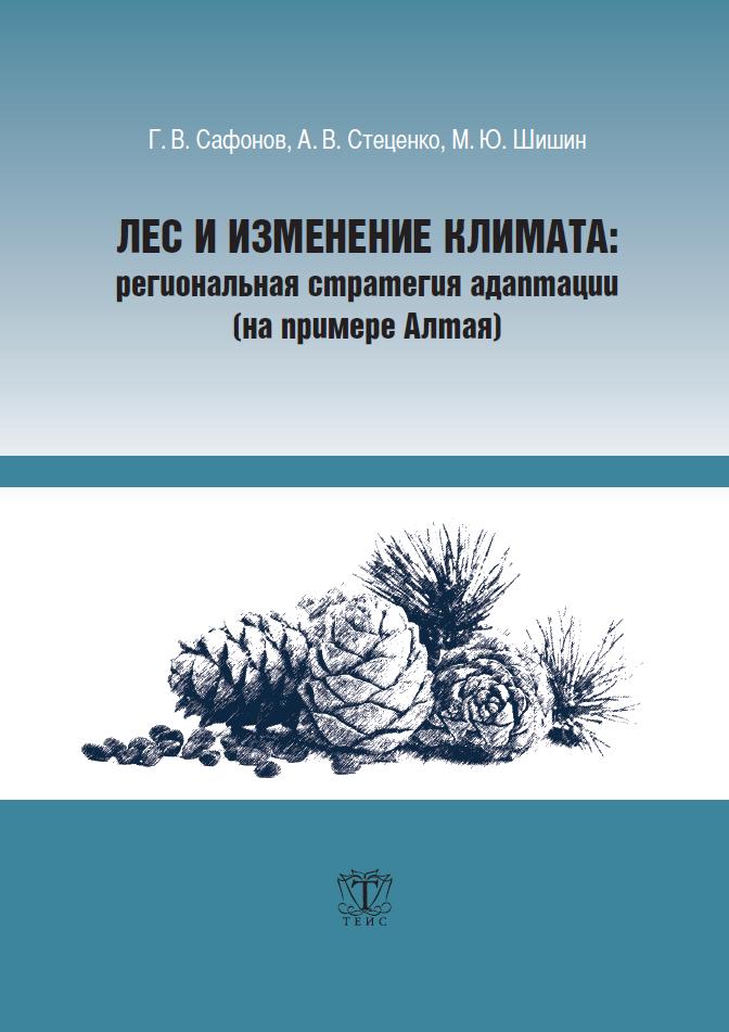 Лес и изменение климата: региональная стратегия адаптации (на примере Алтая)