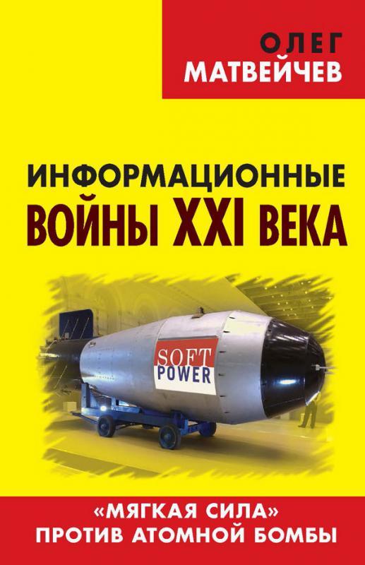 Информационные войны ХХI века. «Мягкая сила» против атомной бомбы
