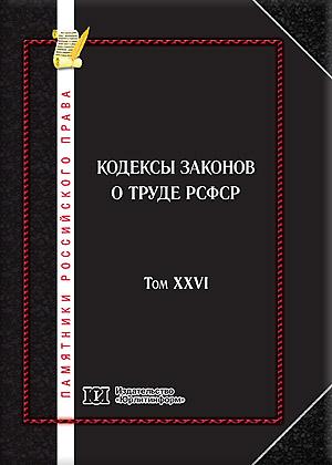 Раздел III. Глава V. Пар. 8. Трудовые споры.