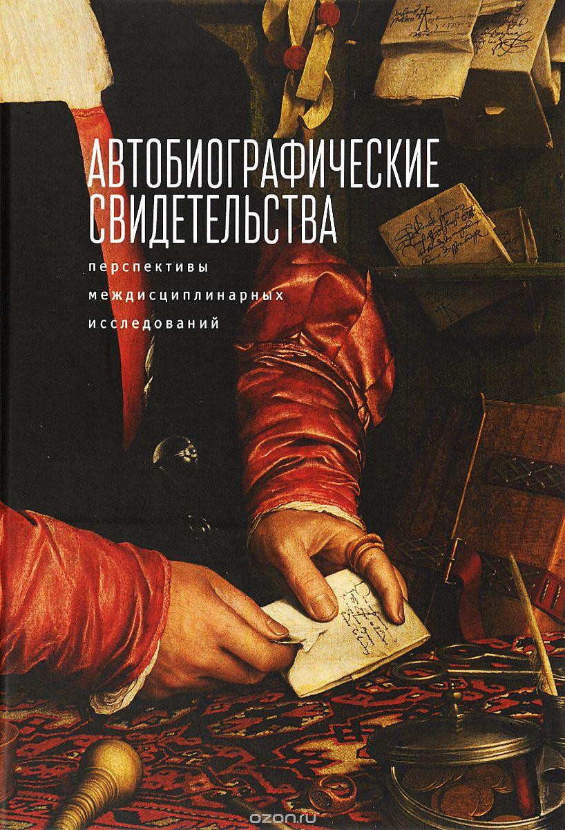 Философская автобиография XIX в.: смысл и значение самоизложений представителей школы Франца Брентано