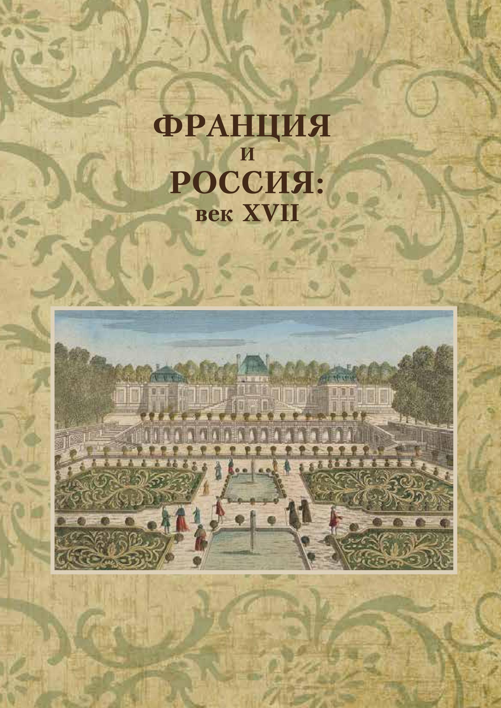 Франция и Россия: Век XVII