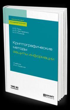 Криптографические методы защиты информации: учебник для академического бакалавриата