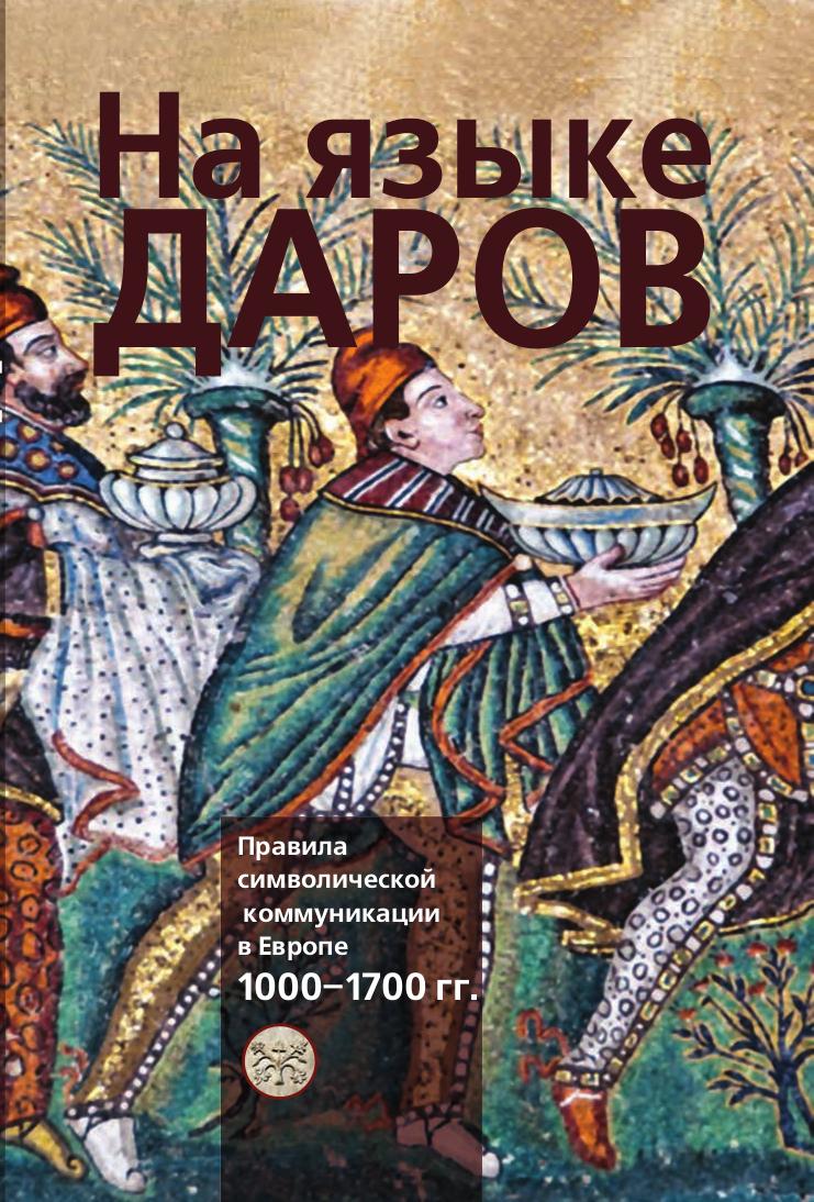 На языке даров. Правила символической коммуникации в Европе 1000 - 1700 гг.