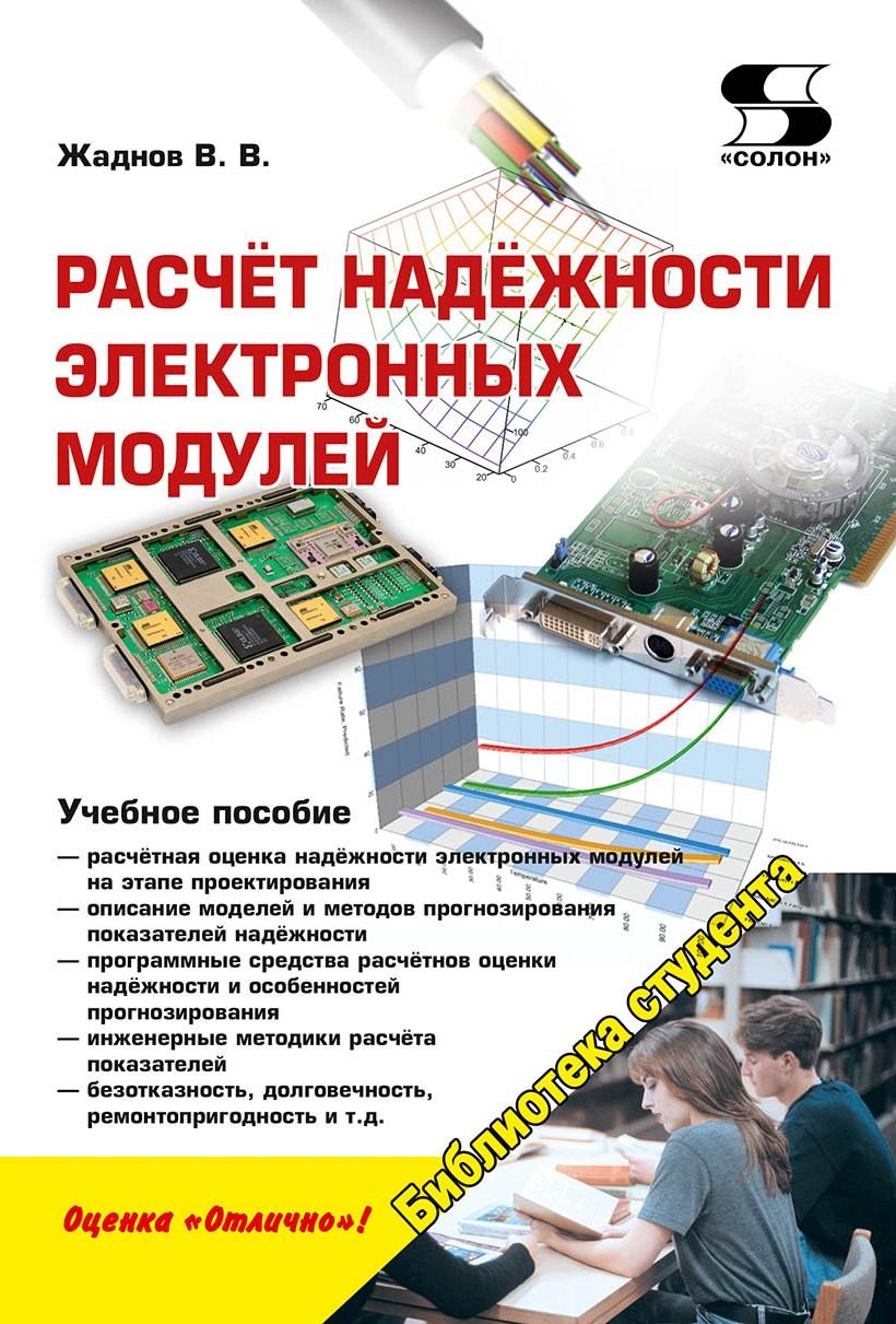 Расчёт надёжности электронных модулей: научное издание