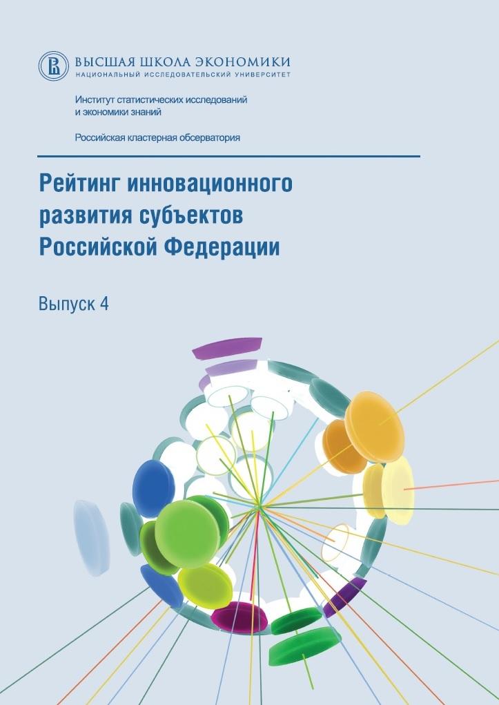Рейтинг инновационного развития субъектов Российской Федерации. Выпуск 4