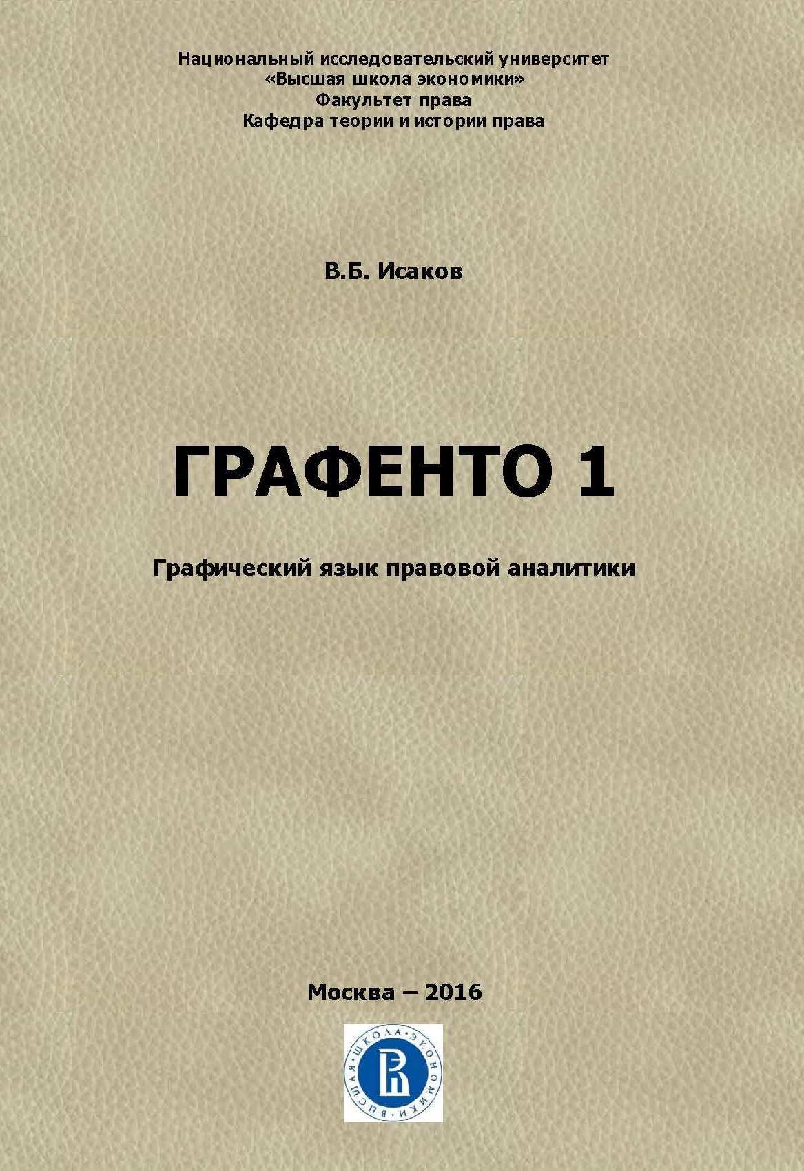 Графенто 1: Графический язык правовой аналитики: Учебное пособие